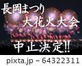 【新型コロナウイルス感染症】長岡の花火大会、中止!! 64322311