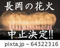 【新型コロナウイルス感染症】長岡の花火大会、中止!! 64322316