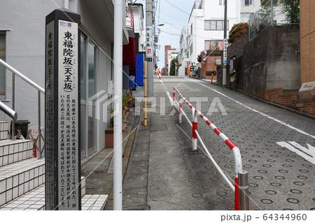 東福院坂(天王坂)は須賀神社から東福院に至る新宿区の坂道 64344960