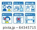感染症予防 ピクト 64345715