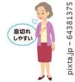 体調不良 息切れ 女性 高齢者 64381375