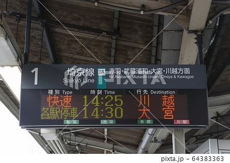 [JA]十条駅(埼京線:発車標) 64383363