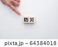 イメージ  防災 64384018