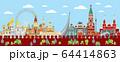 Moscow skyline vector 2 64414863