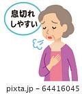 体調不良 息切れ 女性 高齢者 64416045