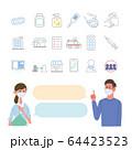 医療現場の人々 患者 看護師 アイコン イラスト 64423523