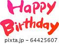 Happy Birthday 筆文字 64425607