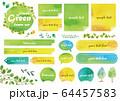 新緑のフレームセット_水彩風 64457583