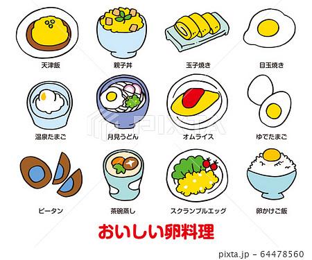 卵料理イラストのイラスト素材 [64478560] - PIXTA