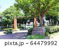 井草森公園入口 64479992