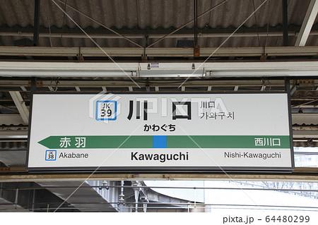 [JK39]川口駅(JR京浜東北線:駅名標) 64480299