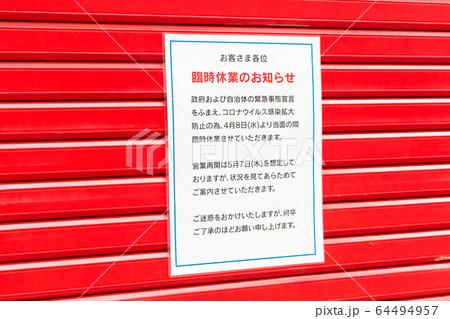 新型コロナに伴う緊急事態宣言下で休業した東京のゲームセンター(2020年4月) 64494957