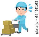 配達業 忙しい 荷物を運ぶ 男性 イラスト 64495163
