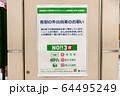 外出自粛を促す東京都のポスター(2020年4月) 64495249