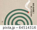 暑中見舞い-渦巻 64514316