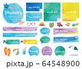 水彩風_夏のフレームセット 64548900