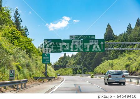 三重県 伊勢自動車道 もうすぐ勢和多気ジャンクション 64549410