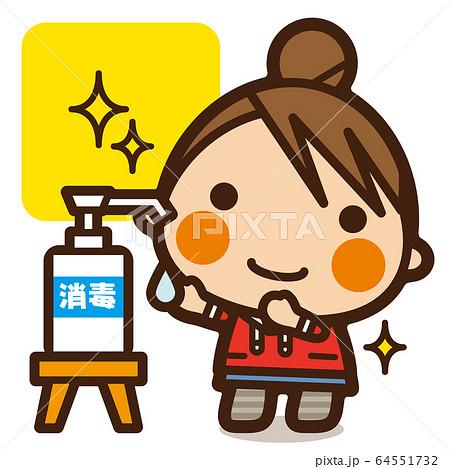 がっこうKids ウイルスに負けない 消毒女子 64551732