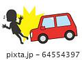 自動車事故 人身事故 はねる 車 事故 64554397