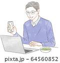 オンライン飲み会のイメージ 64560852