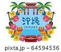 沖縄 旅行 64594536