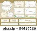 木目のフレームセット 64610289
