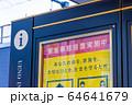 緊急事態措置実施中を示す東京都のポスター 64641679