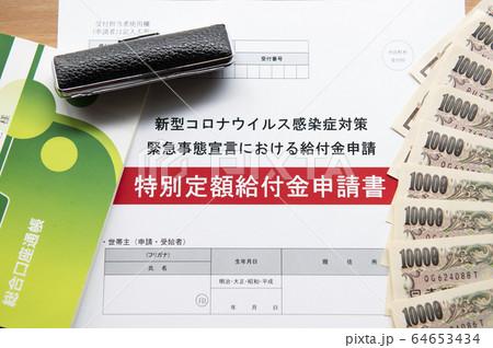 【一律10万円給付!! 特別定額給付金の申請イメージ】新型コロナウイルス感染症の緊急経済対策 64653434