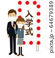 マスク中高入学式女子と父と看板 全身 64679389