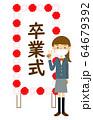マスク中高卒業式女子ポニーテールと看板 全身 64679392