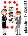 マスク中高卒業式女子ポニーテールと母と看板 全身 64680156
