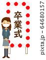 マスク中高卒業式女子ロングヘアと看板 全身 64680157