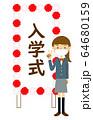 マスク中高入学式女子ポニーテールと看板 全身 64680159