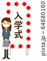 マスク中高入学式女子ロングヘアと看板 全身 64680160