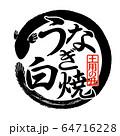 素材-パーツ-筆-うなぎ 64716228