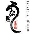 素材-パーツ-筆-うなぎ 64716231