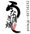 素材-パーツ-筆-うなぎ 64716232
