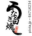 素材-パーツ-筆-うなぎ 64716234