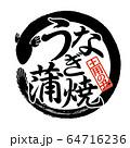 素材-パーツ-筆-うなぎ 64716236