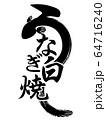 素材-パーツ-筆-うなぎ 64716240