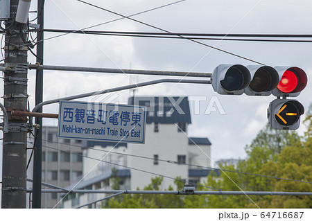 路面電車の信号:赤+黄色矢印点灯 64716687
