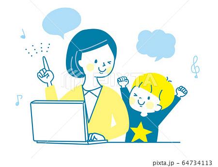 パソコン オンライン学習 ママ 男の子 喜ぶ 64734113