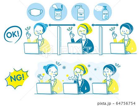 人物 会社 ウィルス 感染 空気感染 予防 予防方法 避ける 説明  64756754