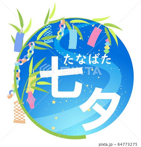 七夕飾り 64773275