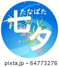 七夕飾り 64773276