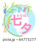 七夕飾り 64773277