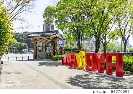 名古屋市営地下鉄 市役所駅 7番出入口  名城公園 NAGOYA モニュメント 64776092