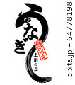素材-パーツ-筆-うなぎ 64778198