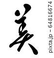筆文字 美(草書)  64816674