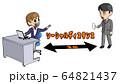 新型コロナ対策 ソーシャルディスタンス 64821437